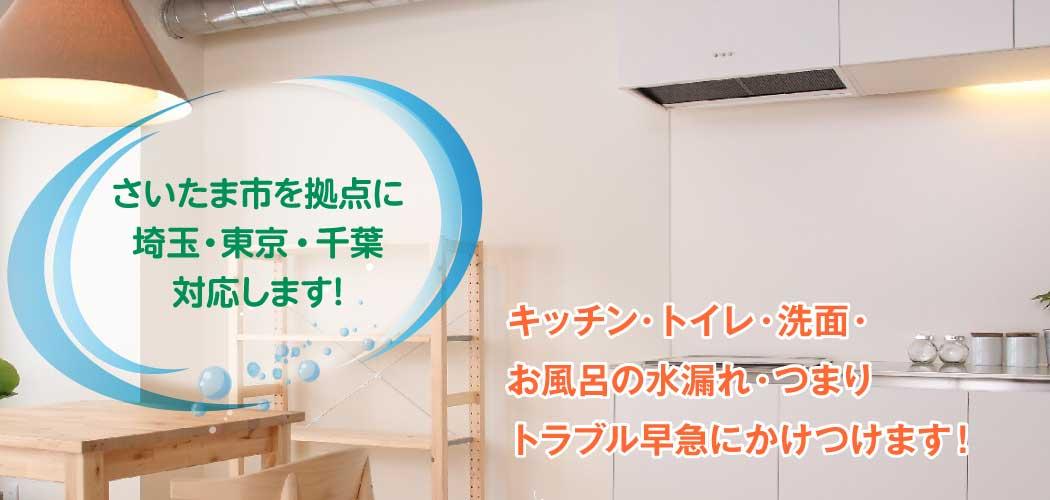さいたま市を拠点に埼玉・東京・千葉対応します!